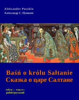 Baśń o królu Sałtanie. Сказка о царе Салтане - Puszkin Aleksander