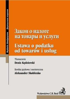 Ustawa o podatku od towarów i usług - Kędzierski Denis, Skoblenko Aleksander